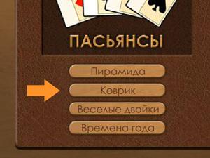 Играть пасьянс онлайн ковер